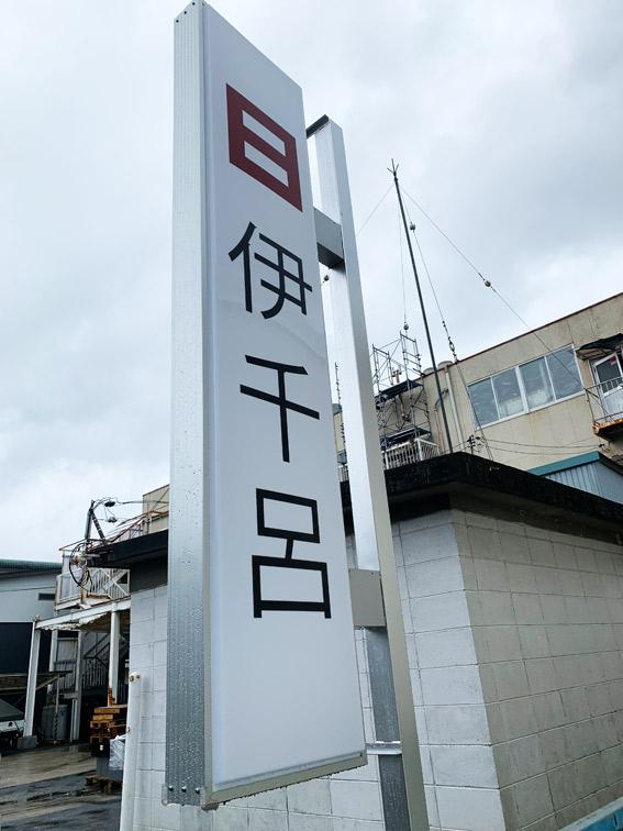 伊千呂様 名古屋支店のポール看板改修工事のお手伝いをさせていただきました